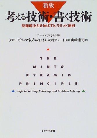 考える技術・書く技術―問題解決力を伸ばすピラミッド原則の詳細を見る