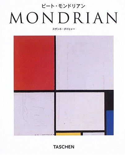 モンドリアン NBS-J (ニューベーシック・アート・シリーズ)