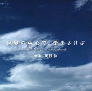 「世界の中心で、愛をさけぶ」 オリジナル・サウンドトラック