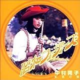 虹色の湖 / 中村晃子, 細川俊之 (CD - 2002)