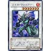遊戯王シングルカード ニトロ・ウォリアー レア dp08-jp013