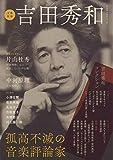 吉田秀和: 孤高不滅の音楽評論家 (KAWADEムック 文藝別冊) 画像
