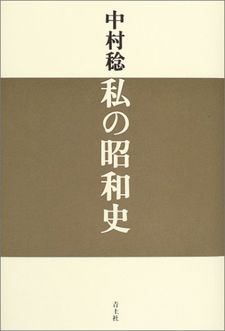私の昭和史 / 中村 稔