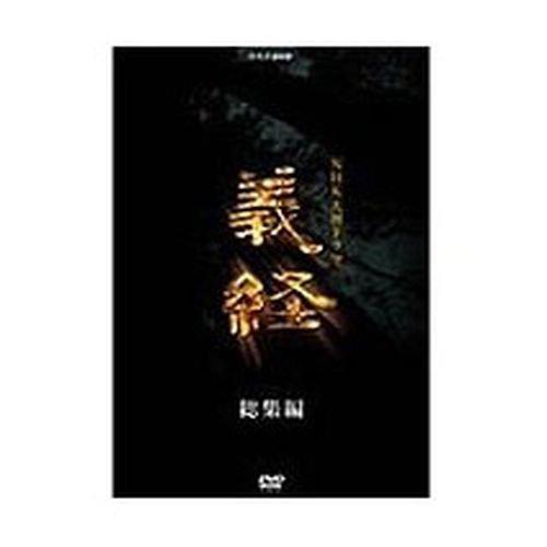 滝沢秀明主演 大河ドラマ 義経 スペシャル DVD-BOX 全2枚セット【NHKスクエア限定商品】