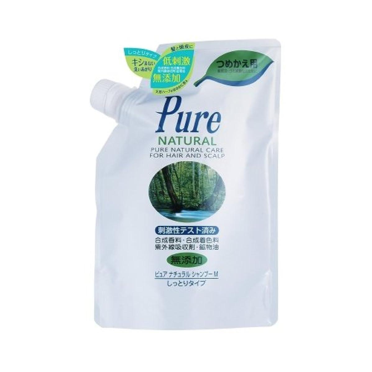 悪化させる地中海肌Pure NATURAL(ピュアナチュラル) シャンプー M (しっとりタイプ) 詰替用400ml