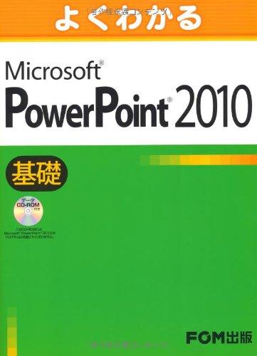 よくわかる Microsoft  Power Point 2010 基礎の詳細を見る