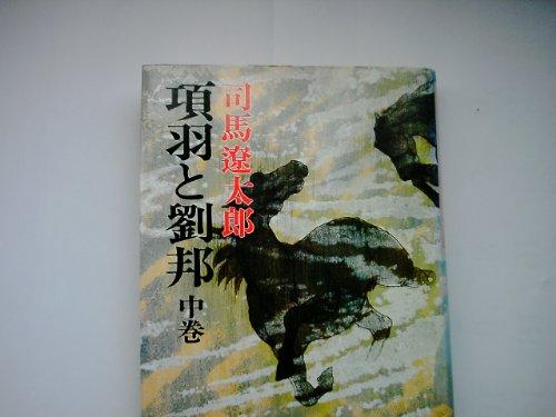 項羽と劉邦〈中巻〉 (1980年)の詳細を見る