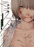 トランスジッター -歪な外側- 1 (1巻) (ヤングキングコミックス)