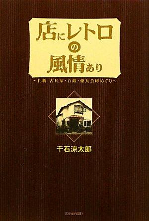 店にレトロの風情あり―札幌古民家・石蔵・煉瓦倉庫めぐりの詳細を見る