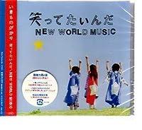 C3002・いきものがかり/笑ってたいんだNEW WORLD MUSIC