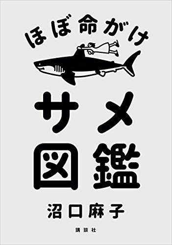 【Kindleセール】ほぼ命がけサメ図鑑・ヒトは地上最速の動物だった・気がつけば動物学者三代など30%オフ「講談社 いきものの不思議フェア」(11/19まで)