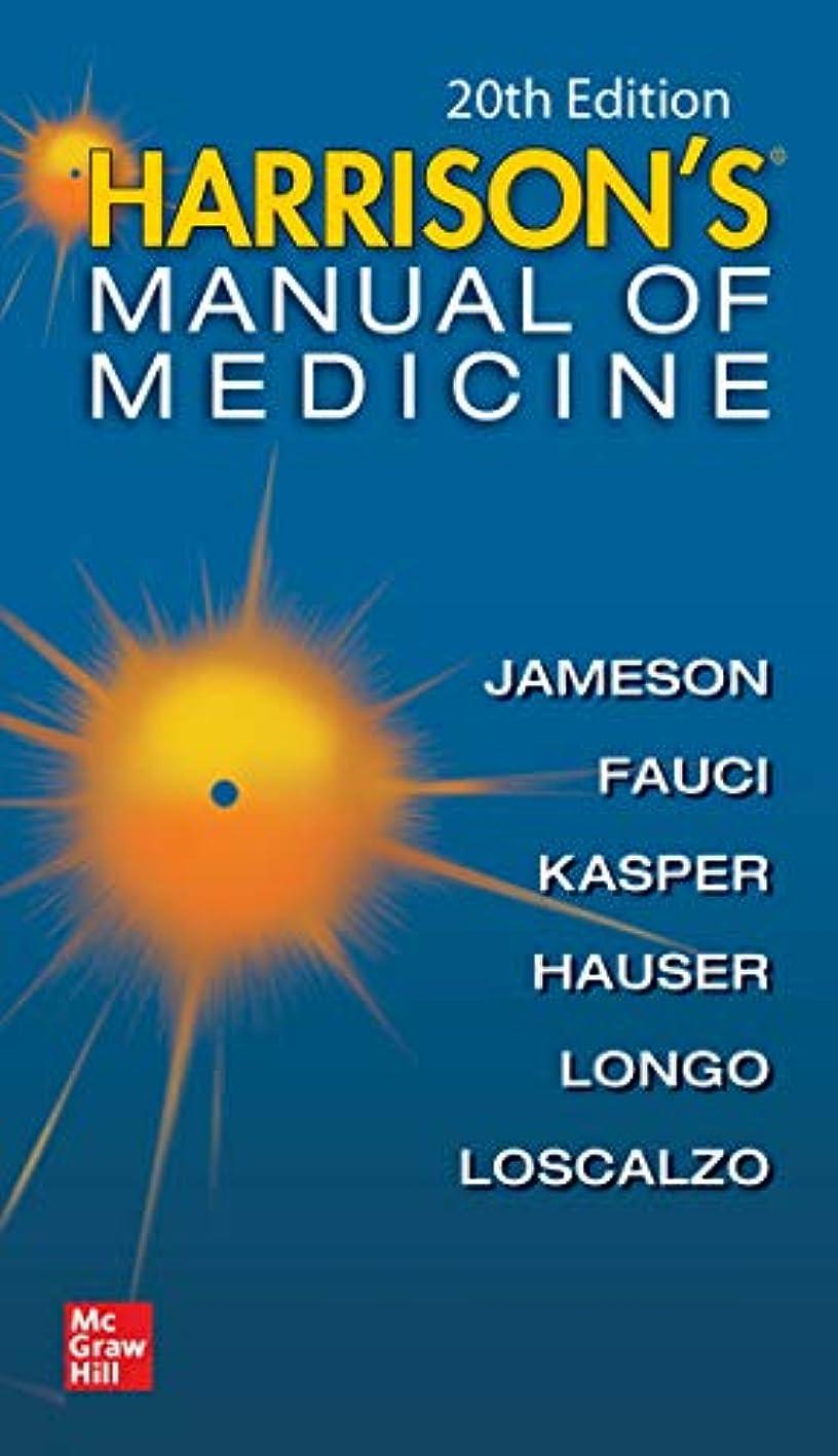 戦闘トリッキー真似るHarrisons Manual of Medicine, 20th Edition (Harrison's Manual of Medicine) (English Edition)