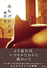 11月1日 みちづれの猫