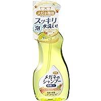 メガネのシャンプー 除菌EX トロピカルスウィートの香り 200ml