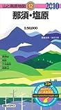 那須・塩原 2010年版 (山と高原地図 12)