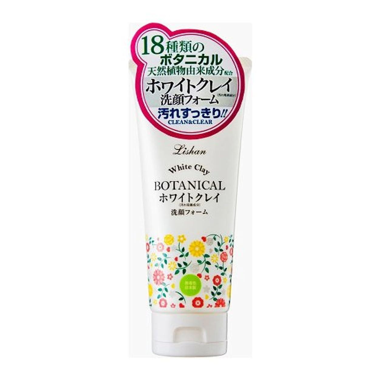 句狼変なリシャン ホワイトクレイ洗顔フォーム (フレッシュハーブの香り) (130g)