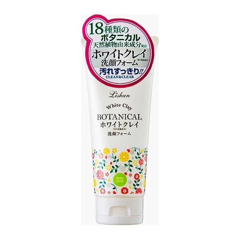 削減ファイバ舌なリシャン ホワイトクレイ洗顔フォーム (フレッシュハーブの香り) (130g)