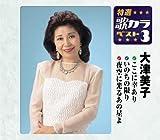 特選・歌カラベスト3 ここに幸あり/東京アンナ/夜空に光るあの星よ