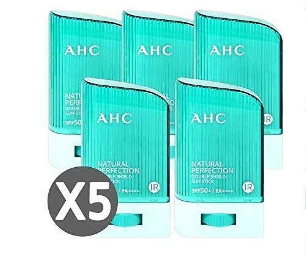 バウンス牧師不適[ 5個セット ] AHC ナチュラルパーフェクションダブルシールドサンスティック 22g, Natural Perfection Double Shield Sun Stick SPF50+ PA++++