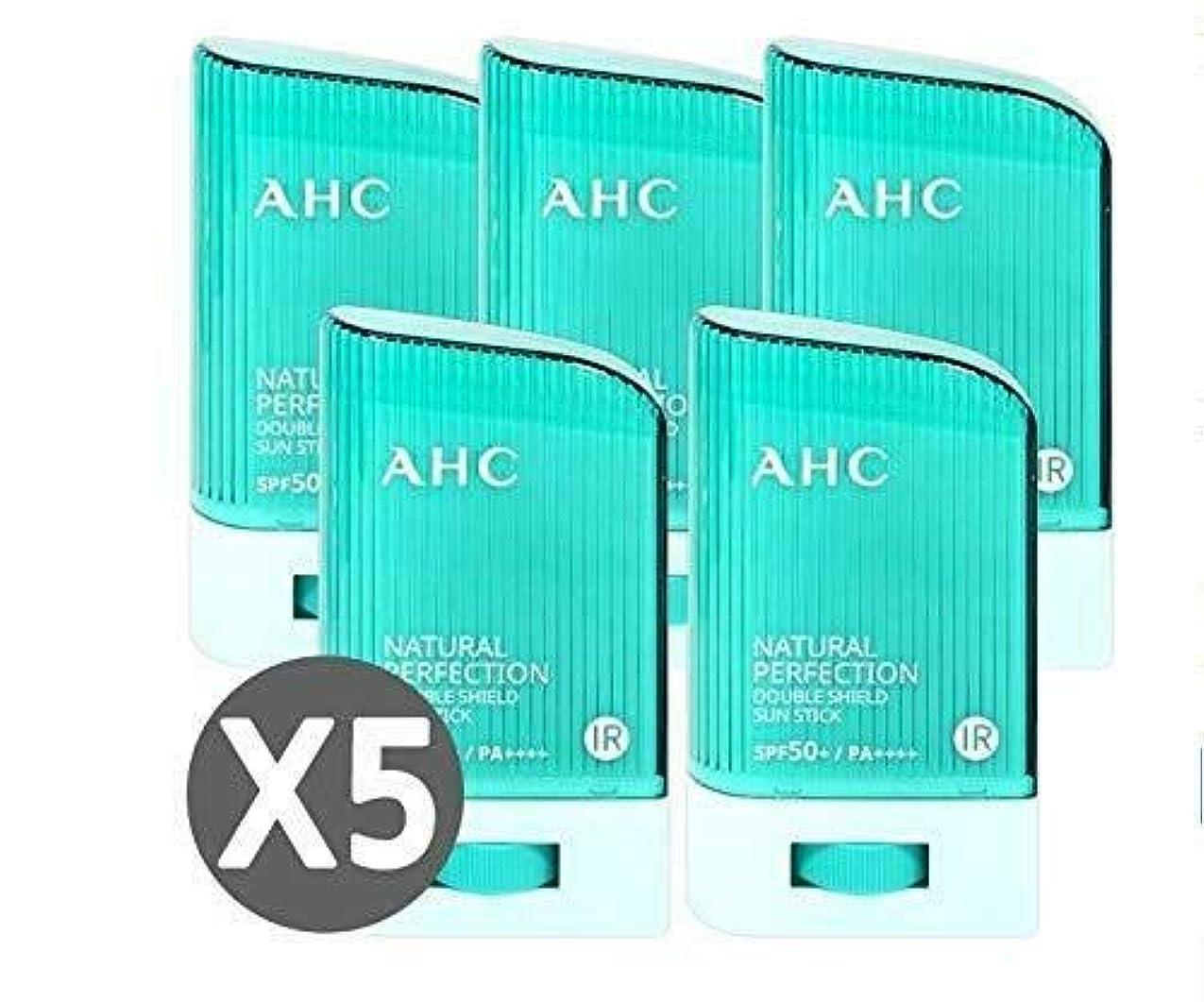 哺乳類補う同行する[ 5個セット ] AHC ナチュラルパーフェクションダブルシールドサンスティック 22g, Natural Perfection Double Shield Sun Stick SPF50+ PA++++