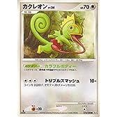 カクレオン LV.34 ポケモンカードゲーム 時の果ての絆収録カード Pt2-074