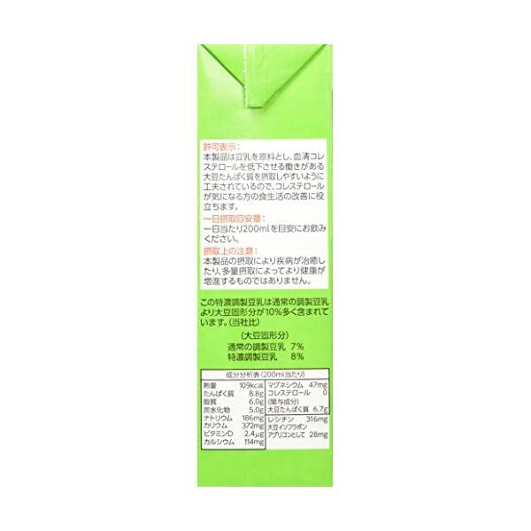 キッコーマン飲料 特濃調製豆乳の紹介画像5