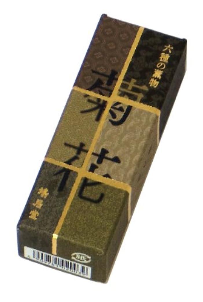苦しみポンペイ適応的鳩居堂のお香 六種の薫物 菊花 20本入 6cm