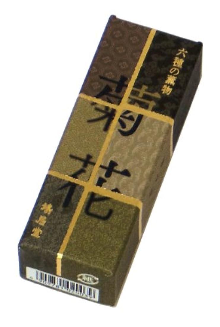 キャスト評判カエル鳩居堂のお香 六種の薫物 菊花 20本入 6cm