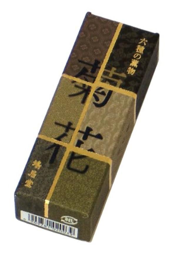 小包パイプ脅かす鳩居堂のお香 六種の薫物 菊花 20本入 6cm