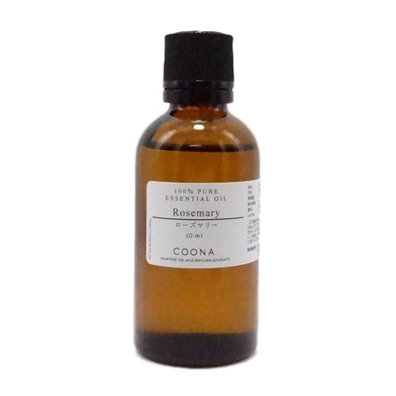 ほめるラップ冷酷なローズマリー 50 ml (COONA エッセンシャルオイル アロマオイル 100% 天然植物精油)