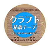 クラフトテープ 50mm×50m 500-2403