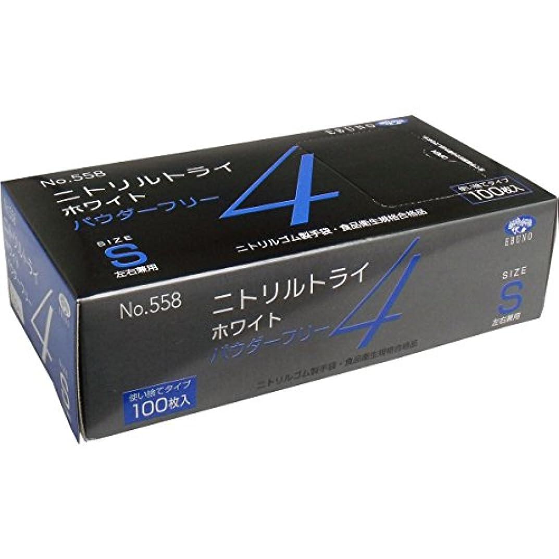トチの実の木肌寒い現代のニトリルトライ4 手袋 ホワイト パウダーフリー Sサイズ 100枚入(単品)