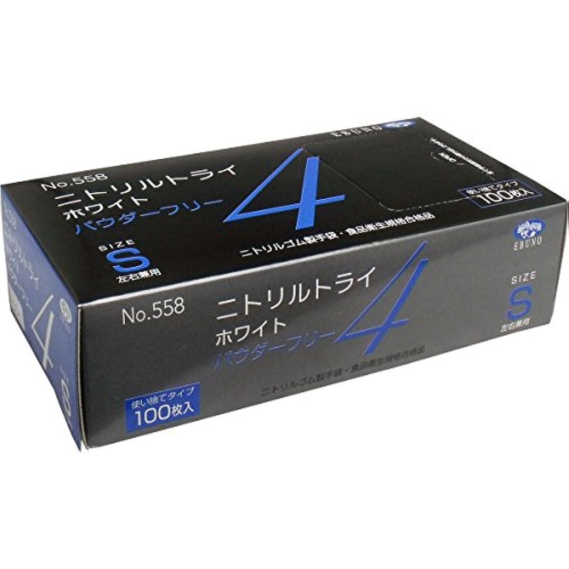 サバントインフレーションプログラムニトリルトライ4 №558 ホワイト 粉無 Sサイズ 100枚入