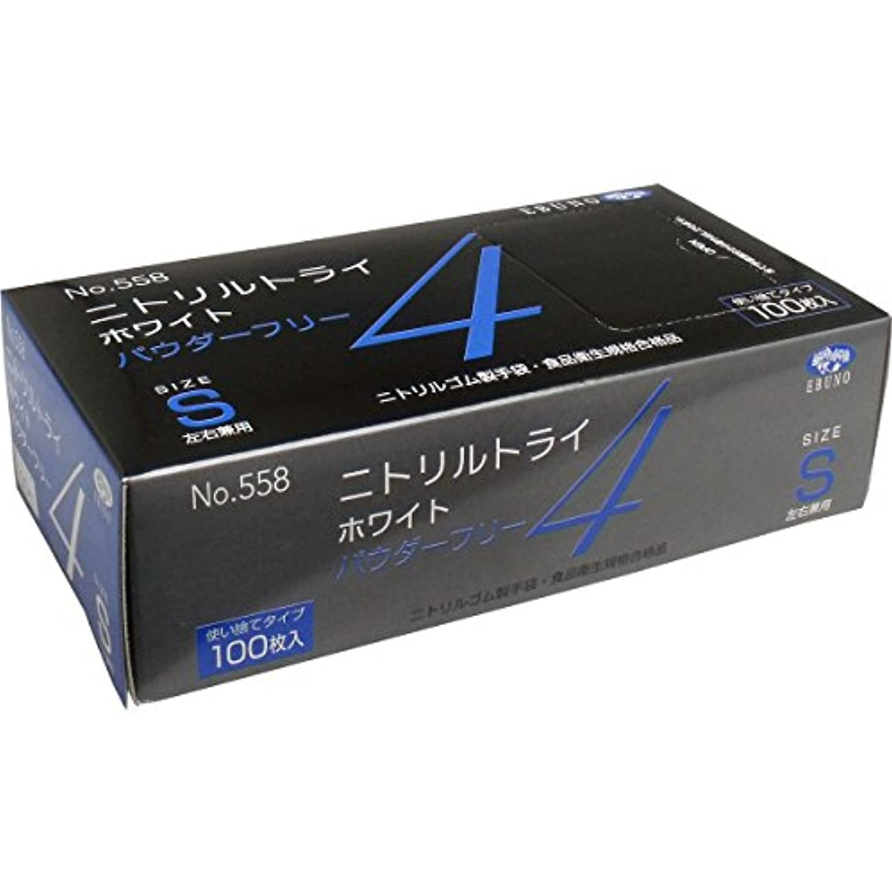 健康メイト記念碑ニトリルトライ4 手袋 ホワイト パウダーフリー Sサイズ 100枚入(単品)