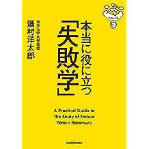 本当に役に立つ「失敗学」 (中経の文庫)