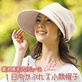 (エマム)Emom 菊池桃子プロデュース 1日中かぶれる小顔帽子 ベージュ