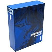 銀河英雄伝説 Blu-ray BOX1