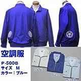 ■夏場を快適に!■空調服■ P-500B  (ポリエステル製) 長袖ブルゾンタイプ=熱中症対策に!【カラー】ブルー、サイズM