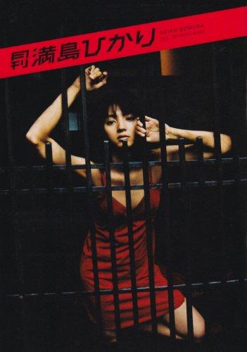 月刊満島ひかり (SHINCHO MOOK 127)