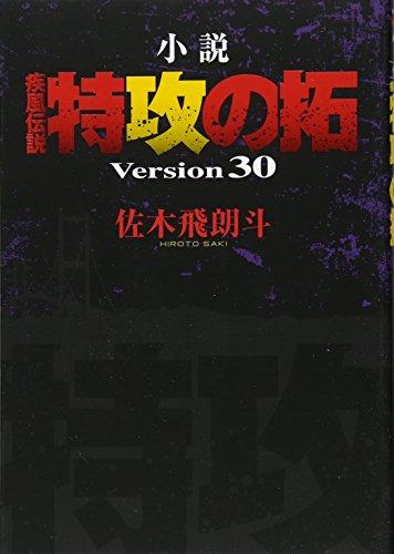 小説 疾風伝説 特攻の拓 Version30 (ヤンマガKC NOVELS)