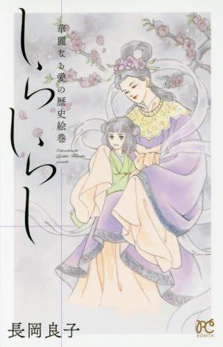 しらしらし―華麗なる愛の歴史絵巻 (ボニータコミックス)