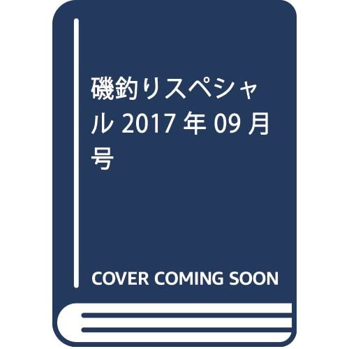 磯釣りスペシャル 2017年 09 月号 [雑誌]