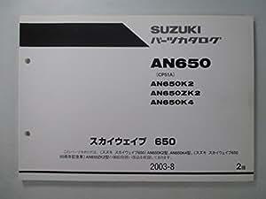 中古 スズキ 正規 バイク 整備書 スカイウェイブ650 パーツリスト 2版 パーツカタログ 整備書