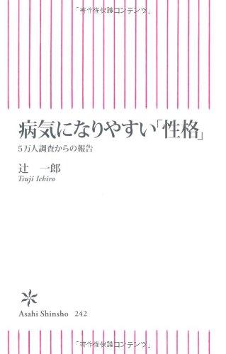 病気になりやすい「性格」 5万人調査からの報告 (朝日新書)の詳細を見る
