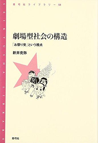 劇場型社会の構造―「お祭り党」という視点 (青弓社ライブラリー)の詳細を見る