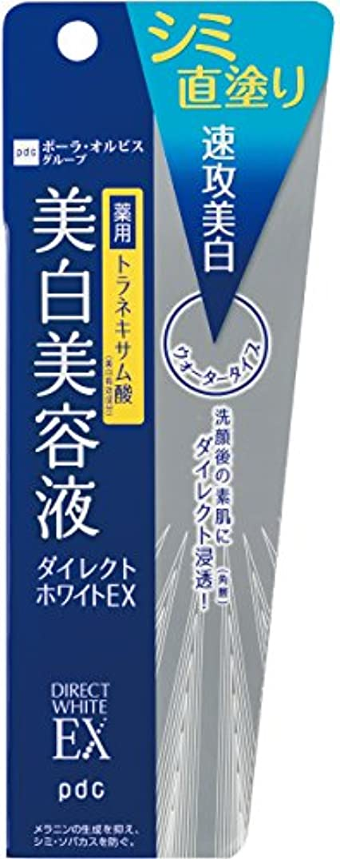 伝統キルト罰ダイレクトホワイトEX 美白美容液 50mL (医薬部外品)