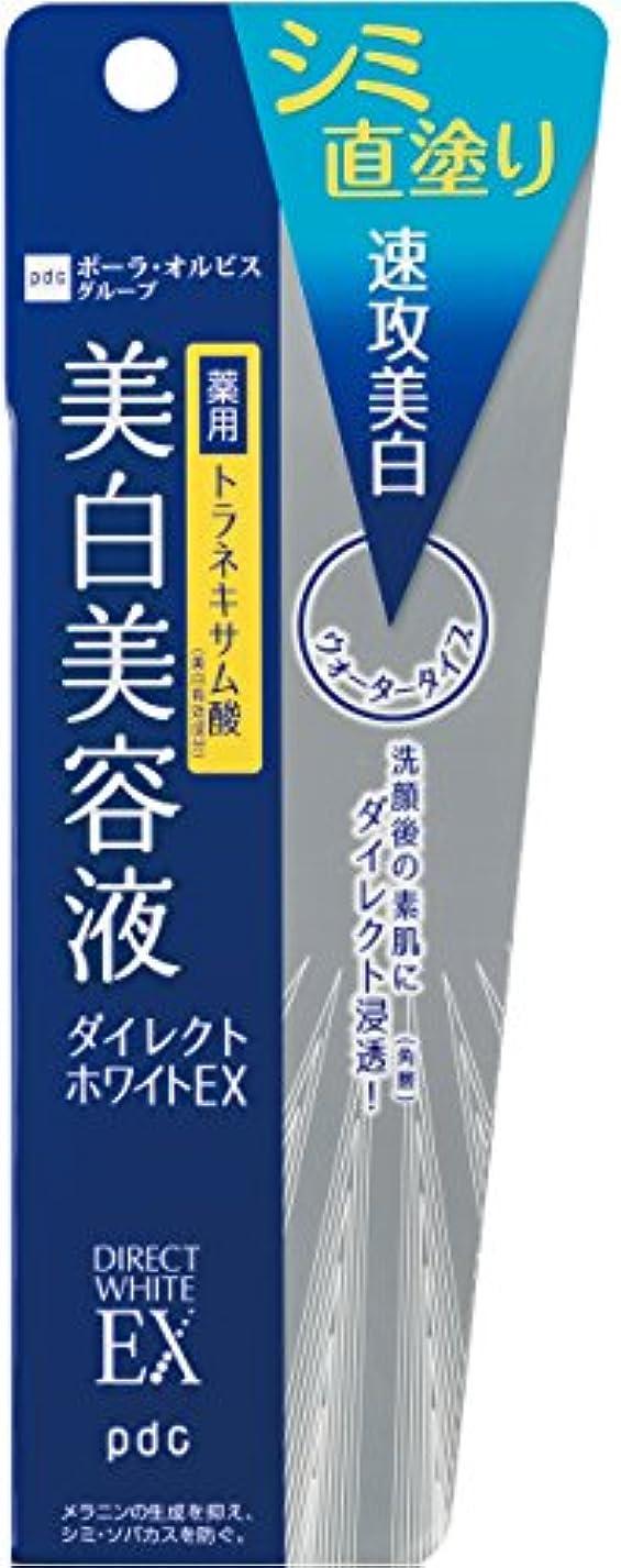 どんなときも発表する盲目ダイレクトホワイトEX 美白美容液 50mL (医薬部外品)