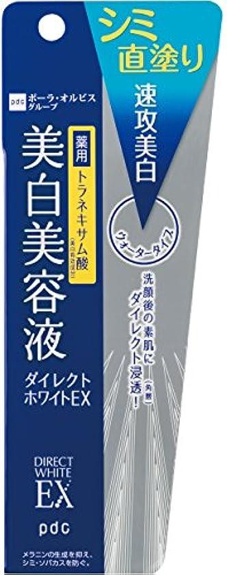 良心的種類薬用ダイレクトホワイトEX 美白美容液 50mL (医薬部外品)
