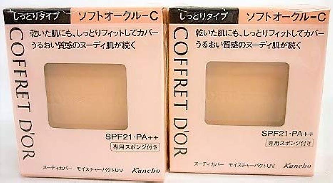 強いエーカー栄養[2個セット]コフレドール ヌーディカバー モイスチャーパクトUV ソフトオークルC 9.5g入り×2個