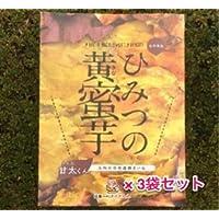 【3袋セット】 ひみつの黄蜜芋 「甘太くんの焼芋」 焼き芋